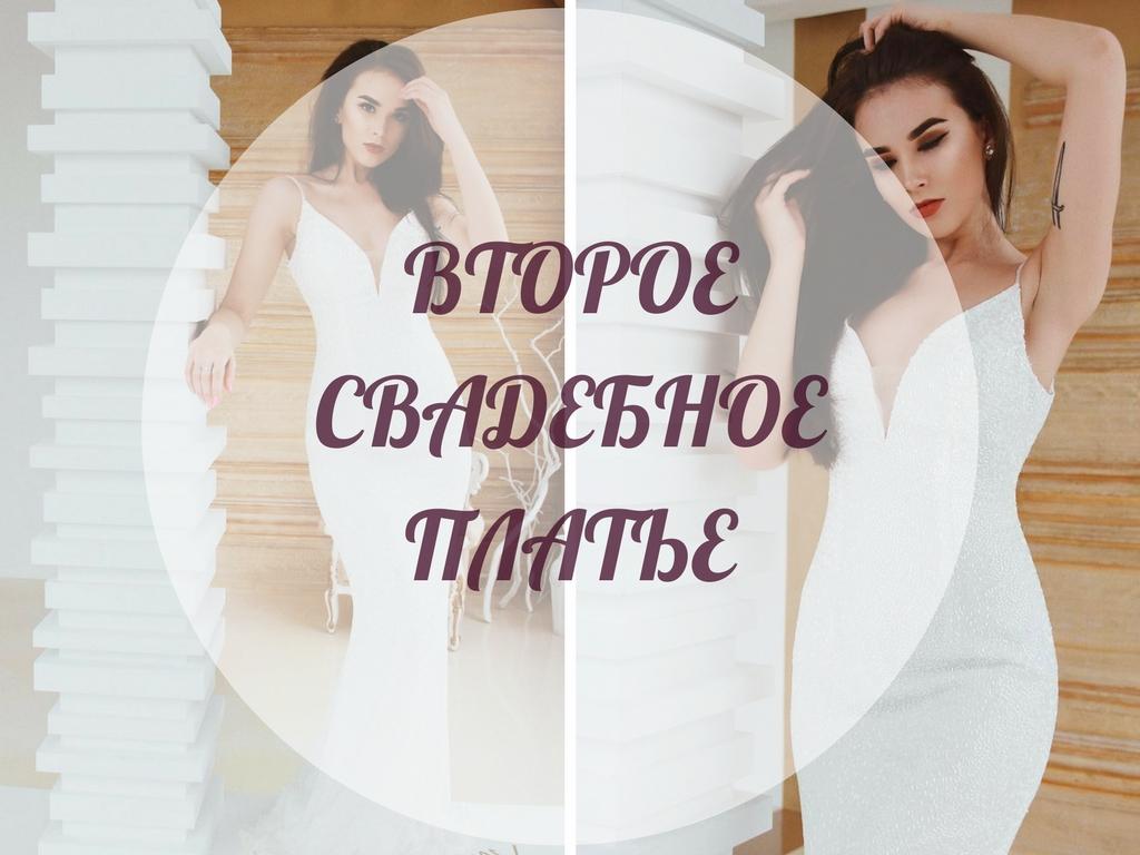 faee5a8843d Второе свадебное платье  покупать или нет